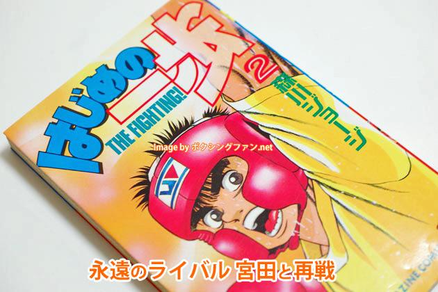 ボクシング漫画「はじめの一歩」第2巻のレビュー