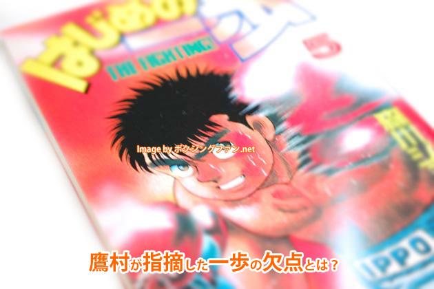ボクシング漫画「はじめの一歩」第5巻のレビュー