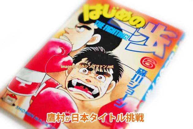 ボクシング漫画「はじめの一歩」第6巻のレビュー