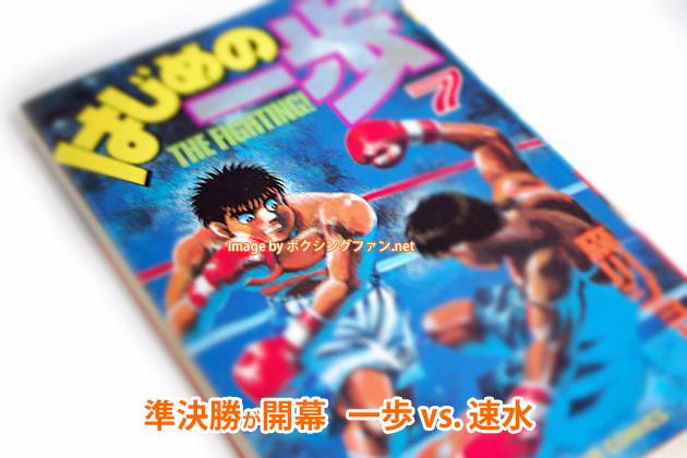 ボクシング漫画「はじめの一歩」第7巻のレビュー