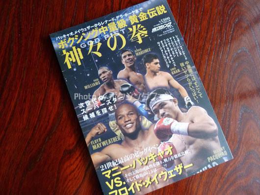 中量級に特化したボクシング特集